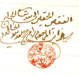 Mohor Raja Muhammad (Tengku Nong) Ibni Almarhum Raja Abdullah, Yang DiPertuan Muda Riau Ke-9