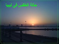 حالة الطقس فى ليبيا