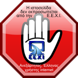 AN.ΕΛΛ.ΧΡ.INTERNET