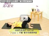 縮小臀寬瑜珈術