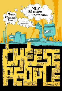 MusicLoad.Com presents Cheese People and their song Stroitel