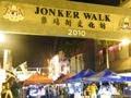 7 min ke Jalan Jonker