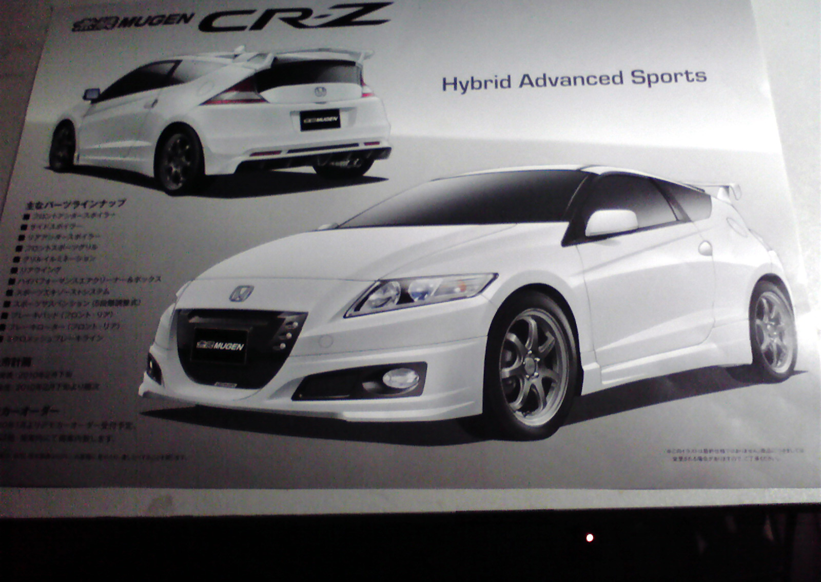 Honda CR Z MUGEN 1 MUGEN Honda CR Z Also Revealed in New Brochure Leak [High Res]