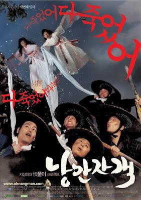 หนังเกาหลีRomantic Warrior