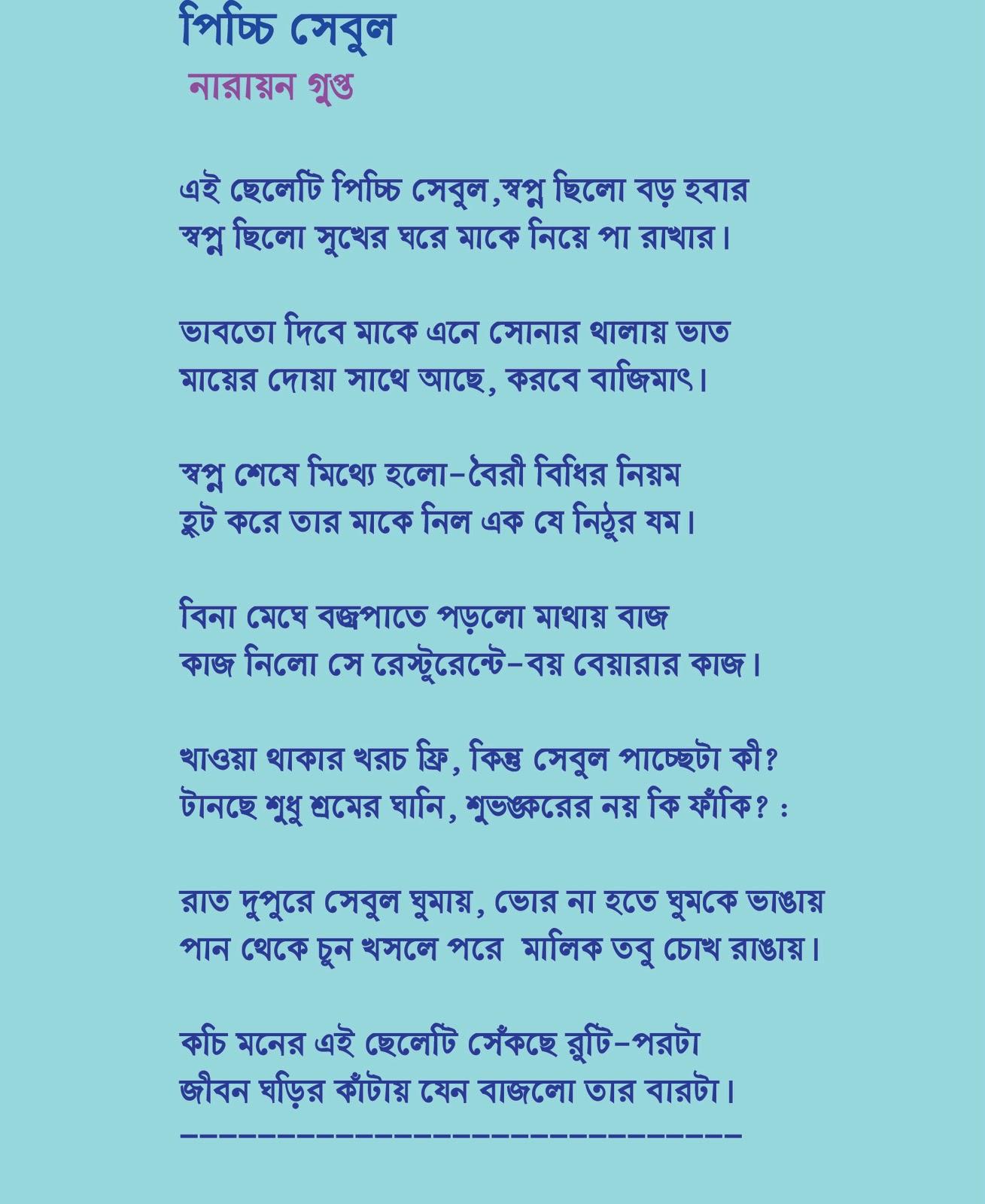 essay on poetry recitation