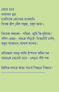 Labels: bangali/bangla poem Bangla Bangla Kobita bangla poem Bangla Sonnet .