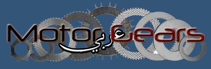 Motor Gears Arabic