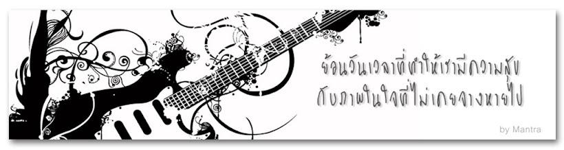 วงสตริงคอมโบและนักร้องยุคเก่า