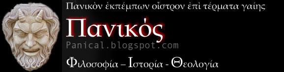 """""""Πανικός""""  ήτοι Φιλοσοφία – Ιστορία - Θεολογία"""