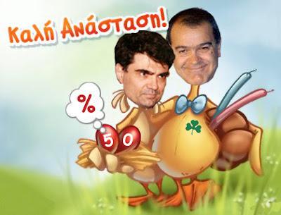 Τζίγγερ - Βγενόπουλος