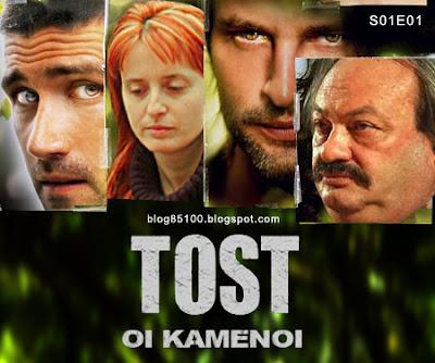 TOST s01e01, Τσέκου, Ζαχόπουλος, Σόγιερ
