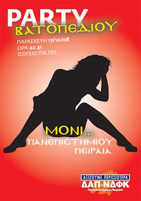 αφίσα ΔΑΠ