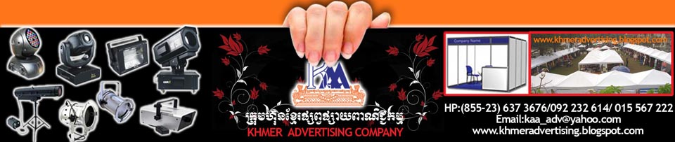 Khmer Advertising Comapany