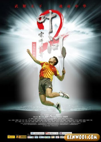 ip man 2 lin dan
