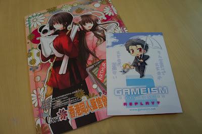 Gameism 2 的預告宣傳單張