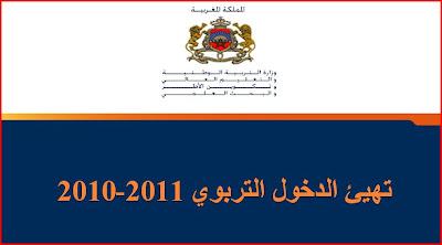 مستجدات الدخول المدرسي 2010-2011