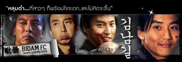 Kim Nam Gil Banner Bidam