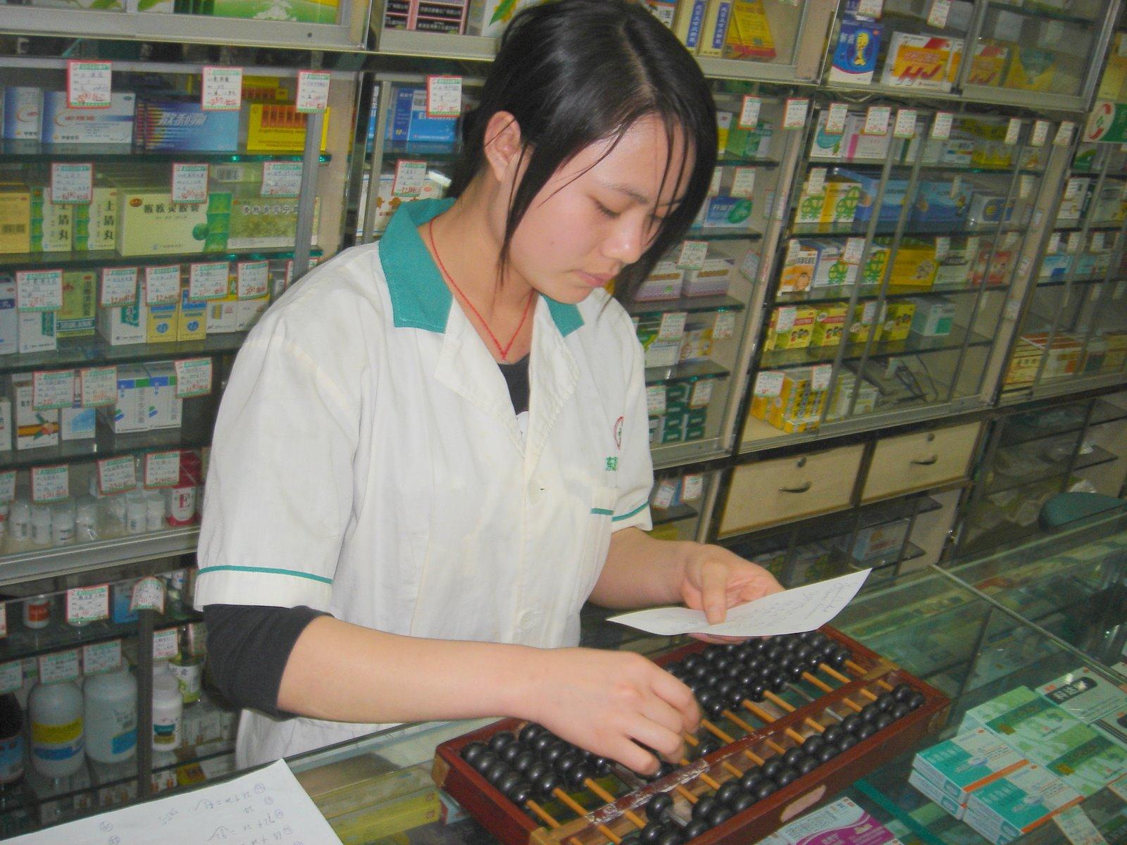 [pharmacy]