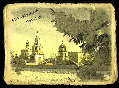 старинная фотография, старая открытка, Иркутск