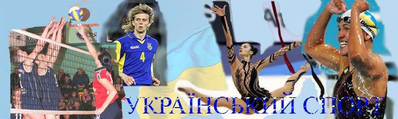 Український спорт