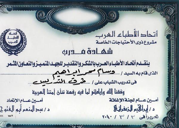 شهادة تقدير من إتحاد الأطباء العرب