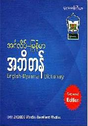 Myanmar English Online Dictionary