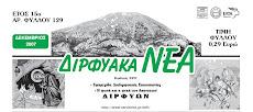 ΔΙΡΦΥΑΚΑ ΝΕΑ-ΤΕΥΧΗ