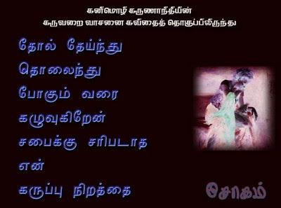 Sad Love Tamil Kavithaigal