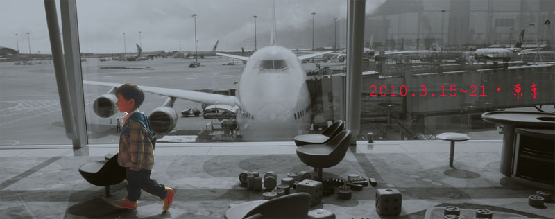 2010東京之旅