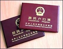 La carte Hukou de résident imposée dans certaines villes chinoises.
