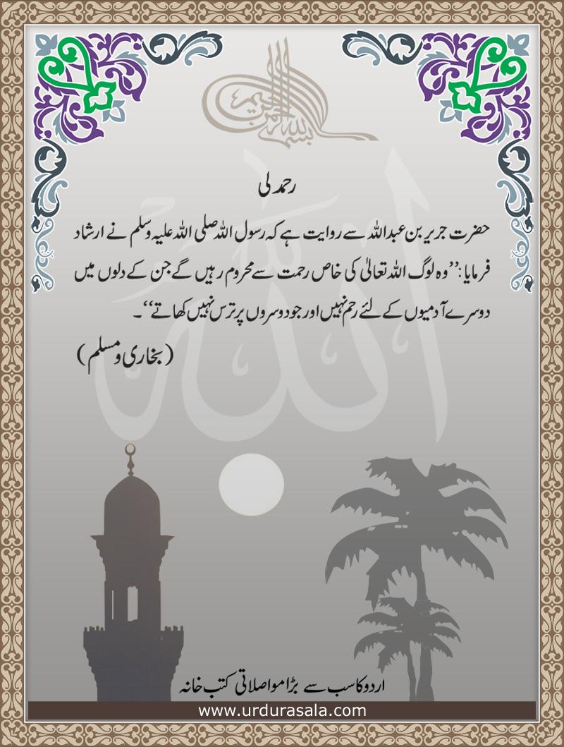 Pakistani Urdu Poetry