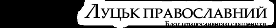 Луцьк Православний. Блог Православного Священика