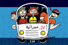 مجمع المدونات المصريه
