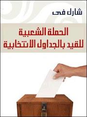 شعار الحمله الشعبيه للقيد في الجداول الانتخابية