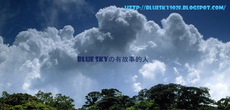 Blue Skyの有故事的人