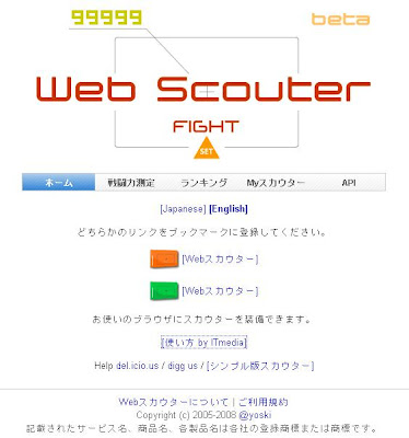 Webスカウター