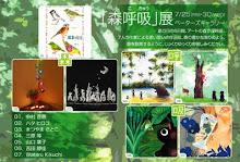 第一回森呼吸展 2008/7/25~30