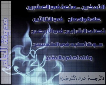 [تدخين+(al-dream.blogspot.com)smoke.jpg]
