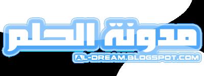 مدونة الحلم
