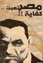 شعب مصر: مش عايزين مبارك