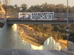 Μυτιλήνη: Αλληλεγγύη στο Θοδωρή Ηλιόπουλο