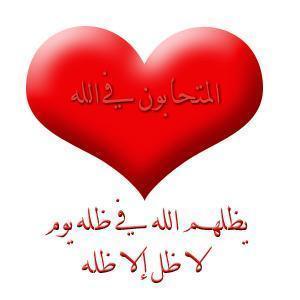http://1.bp.blogspot.com/_GXZlqzoLxbo/S9mWHz9iKqI/AAAAAAAAAUQ/53HYta9tUBo/s1600/love-allah.jpg