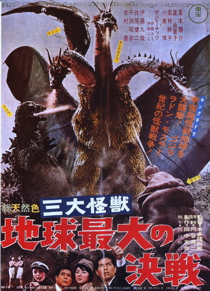Giant Monsters On The Loose: Giant Monster Movies: King Ghidorah