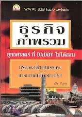 """แนะนำ_หนังสือ """"ธุรกิจภาพรวม ที่ Daddy ไม่ได้สอน"""""""
