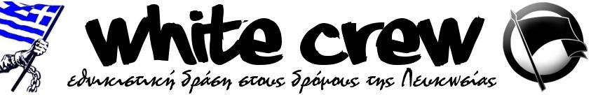 White Crew - Λευκωσία