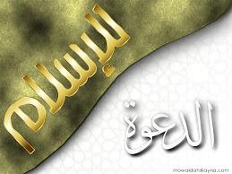 دعوتنا إسلاميـــة
