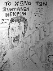 το χωριο των ζωντανων νεκρων  - Γιωργος Σαπιος