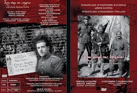 Ντοκιμαντέρ: Στην κόψη της ιστορίας