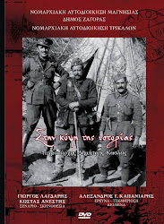 Ντοκιμαντέρ: Στην κόψη της ιστορίας, ταγματάρχης Δημήτρης Κασλάς