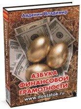 Инструкция по управлению личными финансами Подробнее... ▼